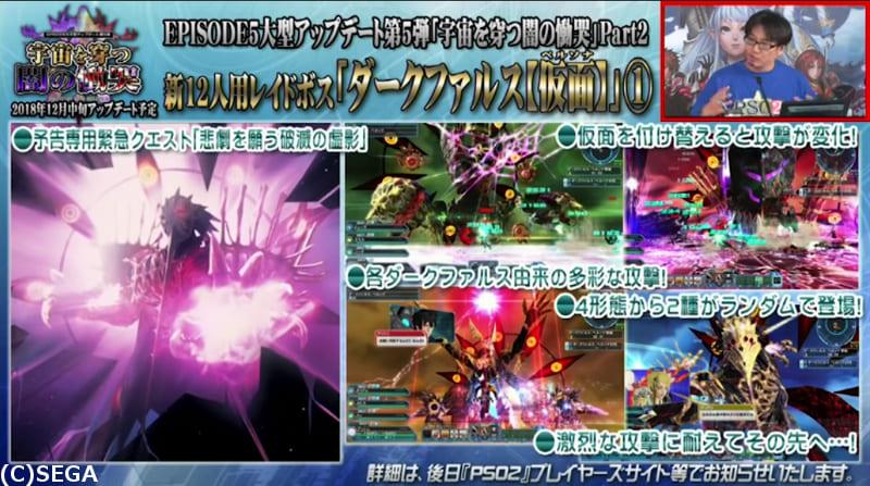 【PSO2】新レイドボス仮面が登場!12月12日アップデート情報まとめのアイキャッチ画像