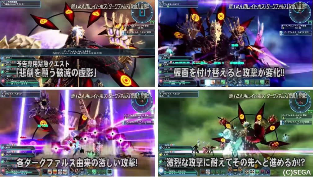 PSO2新レイドボス【仮面】戦の様子