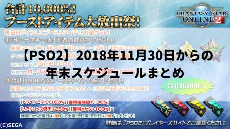 【PSO2】2018年11月30日からの年末スケジュールまとめのアイキャッチ画像