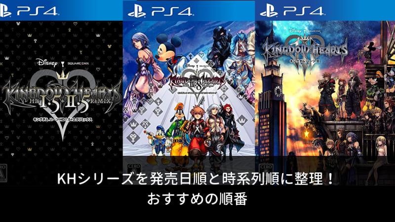 【PS4】KHシリーズを発売日順と時系列順に整理!おすすめの順番のアイキャッチ画像