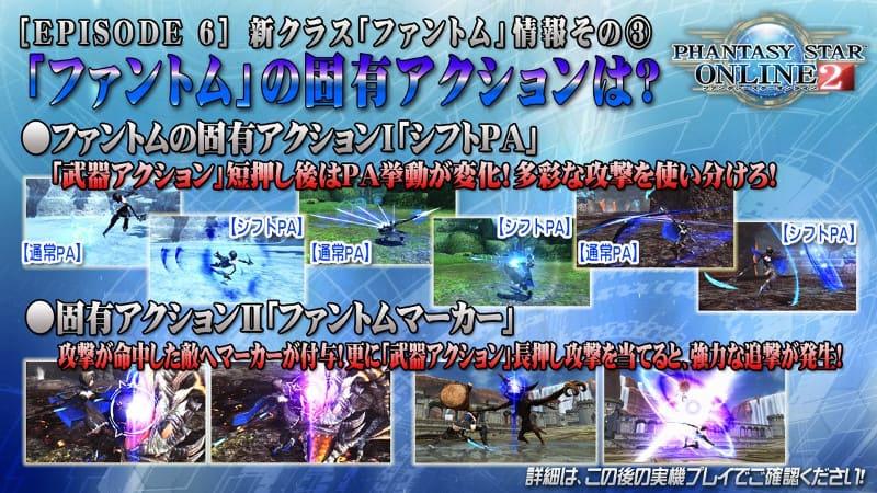 PSO2ファントムの固有アクション2つの画像