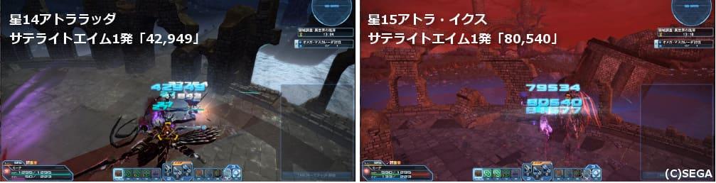PSO2星14武器アトラと星15武器アトライクスのダメージ比較