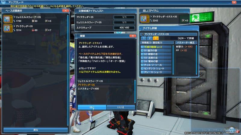 PSO2星15武器イクスの強化値・特殊能力・交換レートが分かる画像