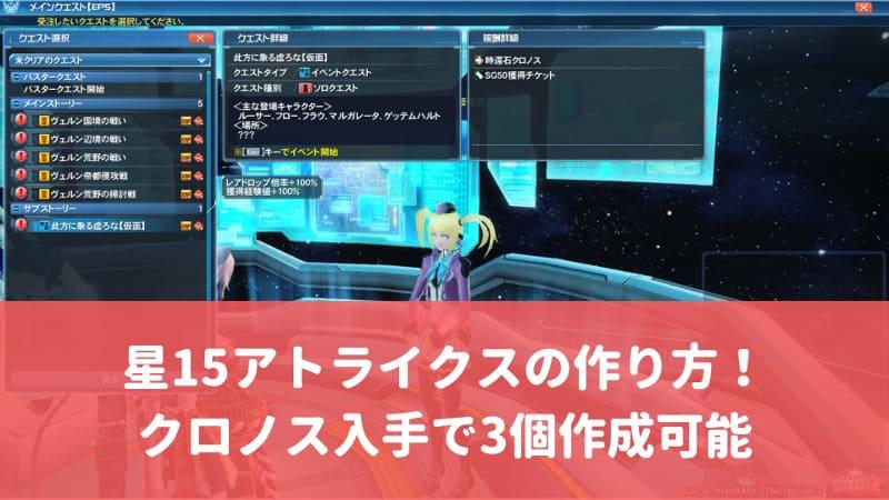 【PSO2】星15アトライクスの作り方!クロノス入手で3個作成可能のアイキャッチ画像