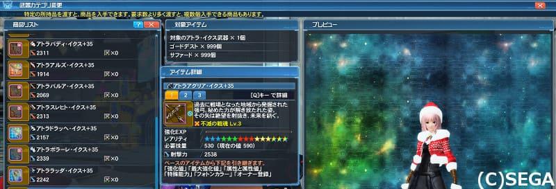 PSO2星15武器アトラ・イクスのカテゴリ変更確認画像