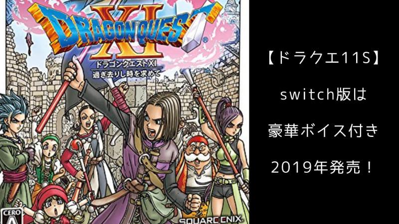【ドラクエ11S】switch版は豪華ボイス付きで2019年発売のアイキャッチ画像