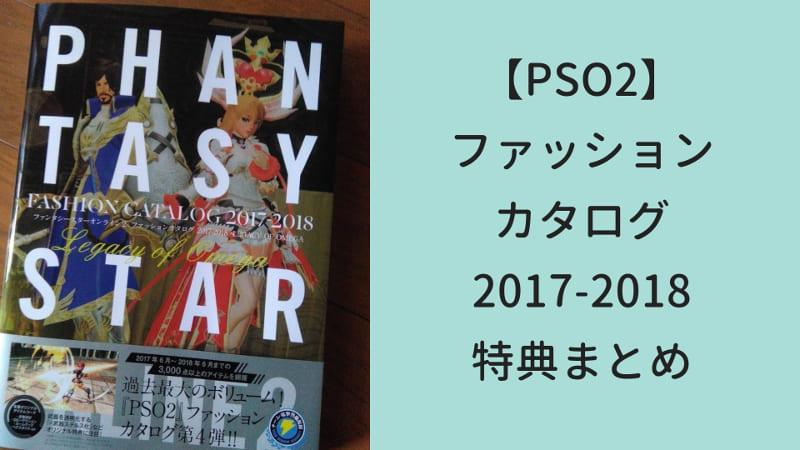 【PSO2】ファッションカタログ2018購入報告と特典まとめのアイキャッチ画像