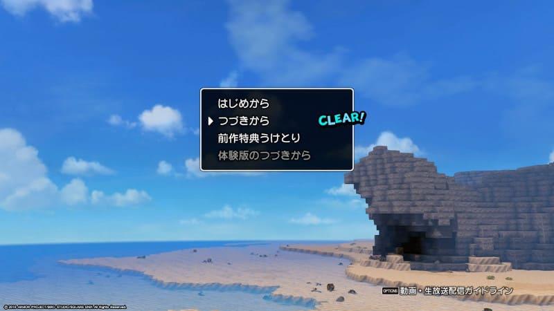 【ドラクエビルダーズ2】クリア後のやりこみ要素まとめのアイキャッチ画像