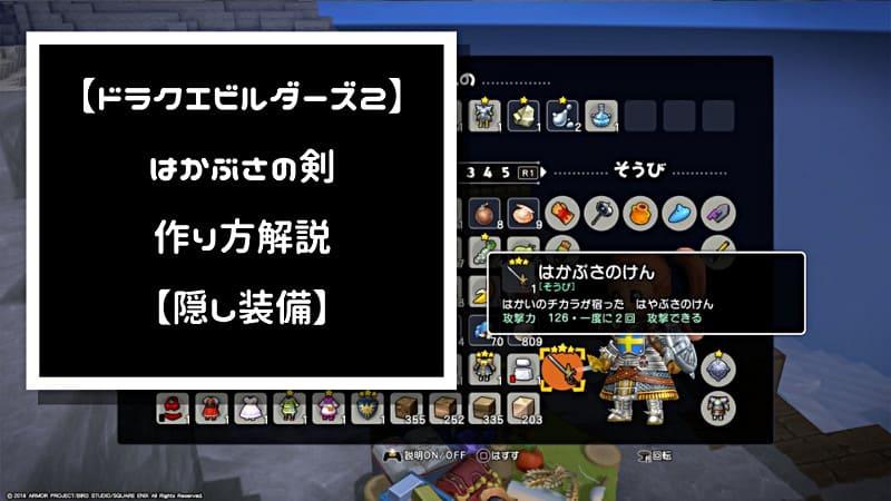 【ドラクエビルダーズ2】はかぶさの剣完成!作り方解説【隠し武器】のアイキャッチ画像