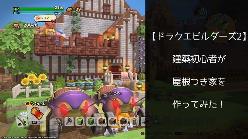 【ドラクエビルダーズ2】建築初心者が屋根つき家を作ってみた!