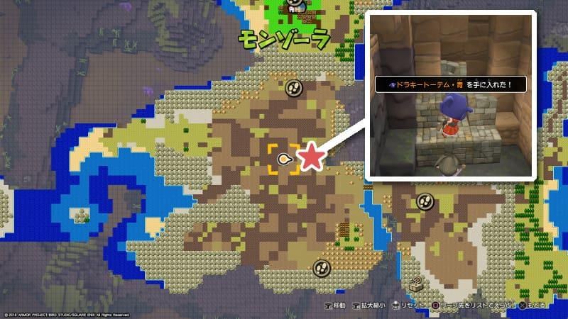 ドラキートーテム・青の場所が分かる地図
