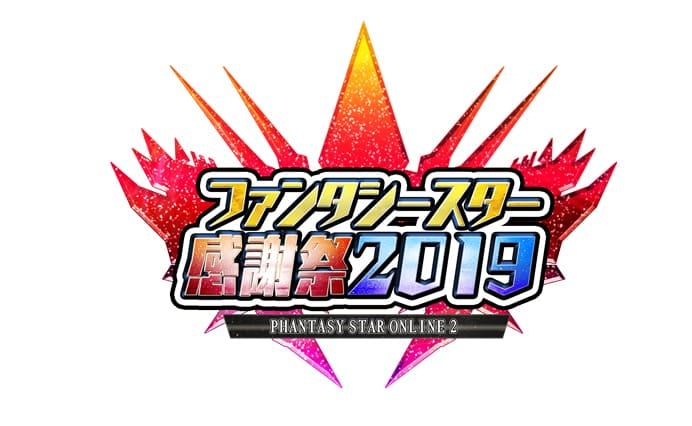 【PSO2】感謝祭2019は全国5都市で開催!決勝会場は東京ビッグサイトのアイキャッチ画像
