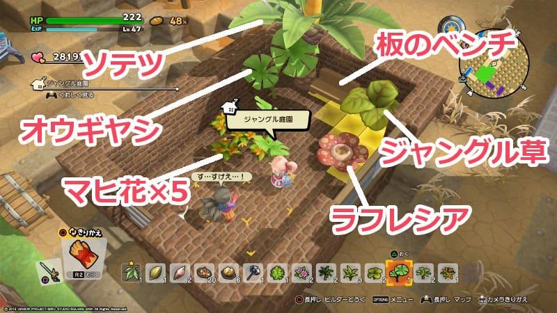 【ビルダーズ2】ジャングル庭園の作り方と素材の入手場所のアイキャッチ画像