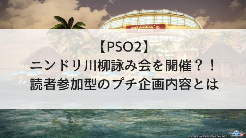 【PSO2】ニンドリ川柳詠み会を開催?!読者参加型のプチ企画内容とはのアイキャッチ画像