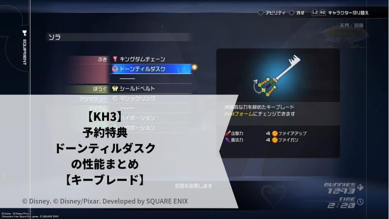 【KH3】予約特典ドーンティルダスクの性能まとめ【キーブレード】のアイキャッチ画