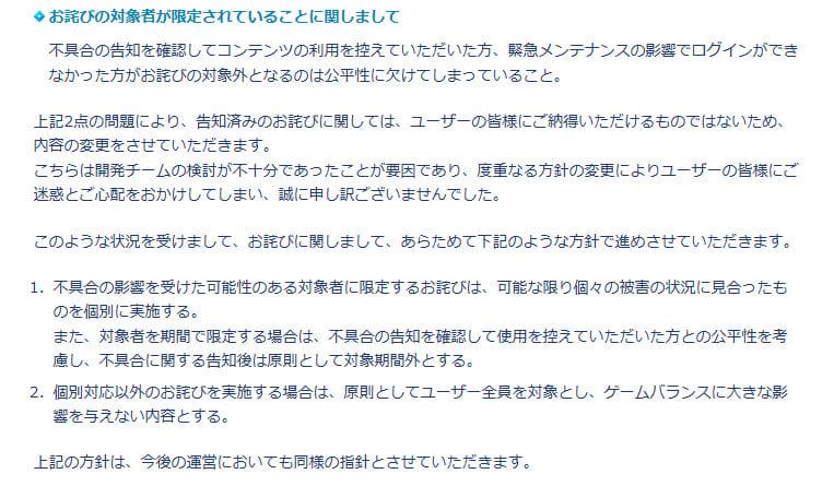 2019年1月27日18:30に公式サイトが発表したお詫びアイテムの変更についての画像