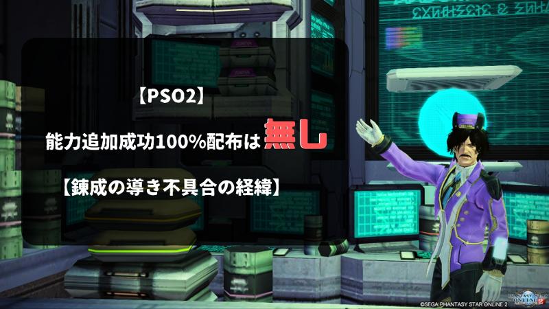 【PSO2】能力追加成功100%配布は無し【錬成の導き不具合の経緯】