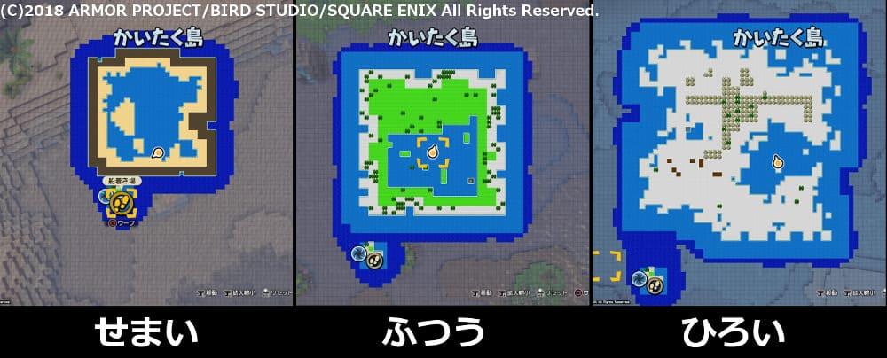 ビルダーズ2かいたく島の3つの広さ比較