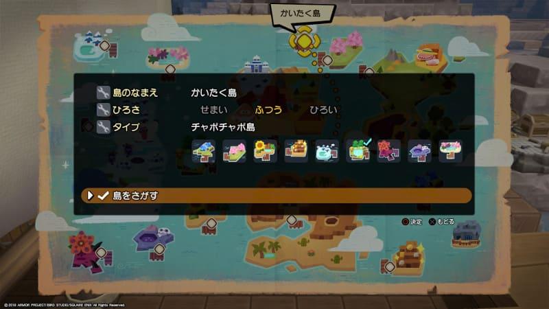 かいたく島の選択画面