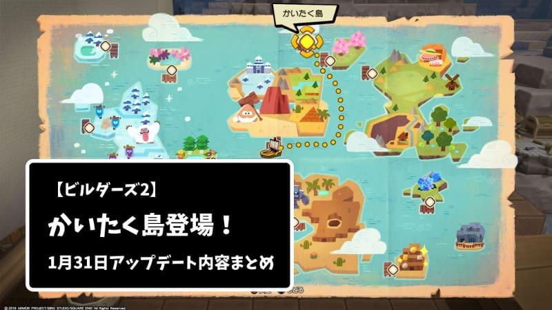【ビルダーズ2】かいたく島登場!1月31日アップデート内容まとめのアイキャッチ画像