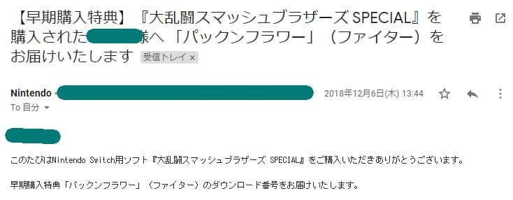 Nintendoからのパックンフラワーお届けメールの内容確認画像
