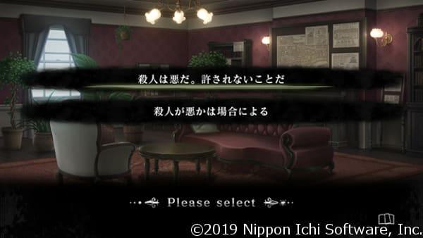 殺人探偵ジャックザリッパーの選択肢画面