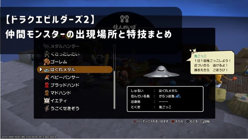 【ドラクエビルダーズ2】仲間モンスターの出現場所と特技まとめのアイキャッチ画像