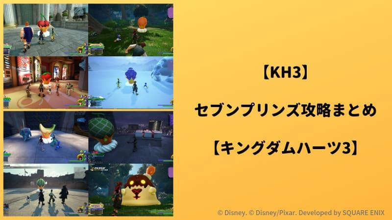 【KH3】セブンプリンズ攻略まとめ【キングダムハーツ3】のアイキャッチ画像