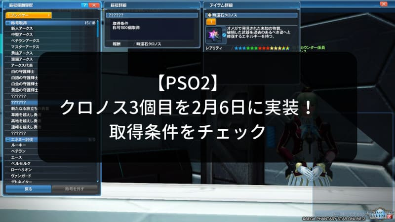 【PSO2】クロノス3個目を2月6日に実装!取得条件をチェックのアイキャッチ画像