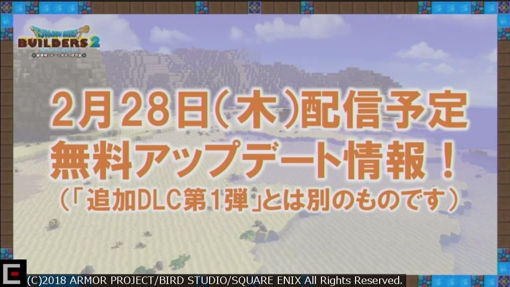 【ドラクエビルダーズ2】2月28日無料アップデート内容まとめのアイキャッチ画像
