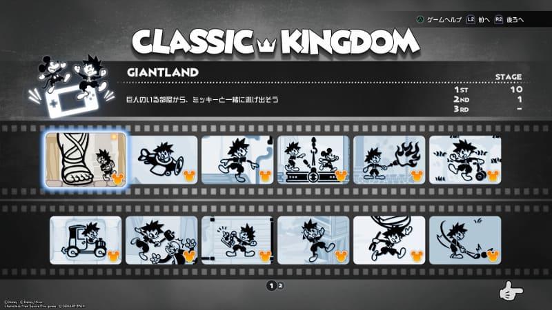 【KH3】クラシックキングダムの場所まとめ【クラシックノーツ】のアイキャッチ画像