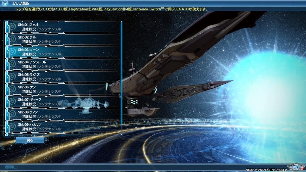 【PSO2】サーバー接続障害による緊急メンテナンスについてのアイキャッチ画像