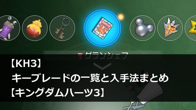 【KH3】キーブレードの一覧と入手法まとめ【キングダムハーツ3】のアイキャッチ画像