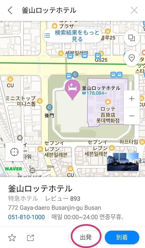 f:id:minachan_busan:20190306145508j:plain