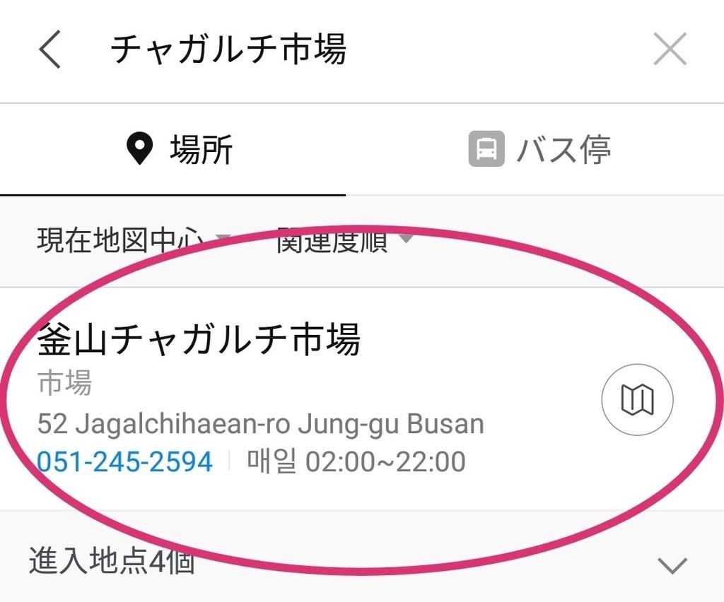 f:id:minachan_busan:20190306145611j:plain