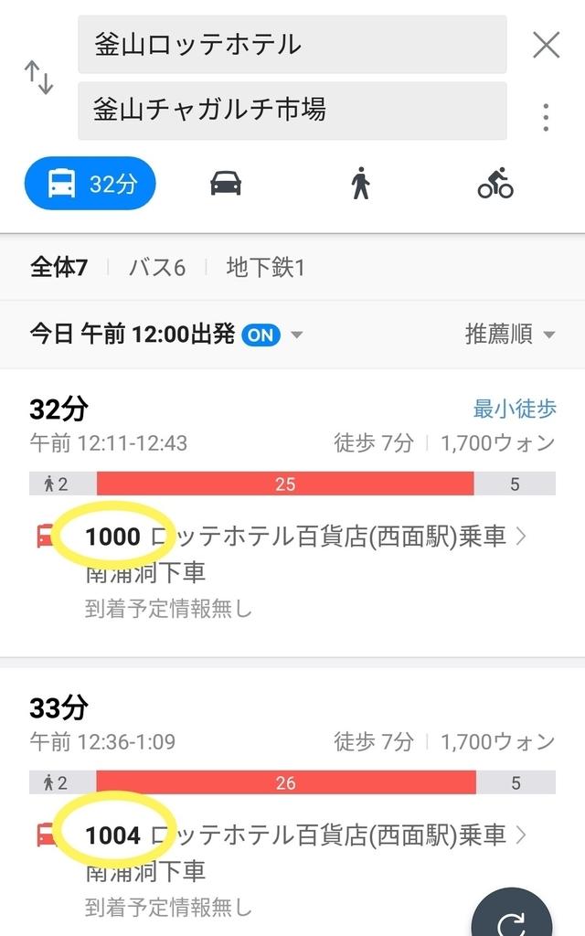 f:id:minachan_busan:20190306150004j:plain