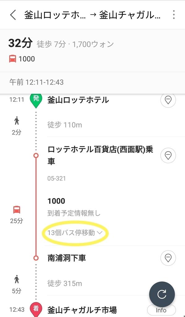 f:id:minachan_busan:20190306150208j:plain