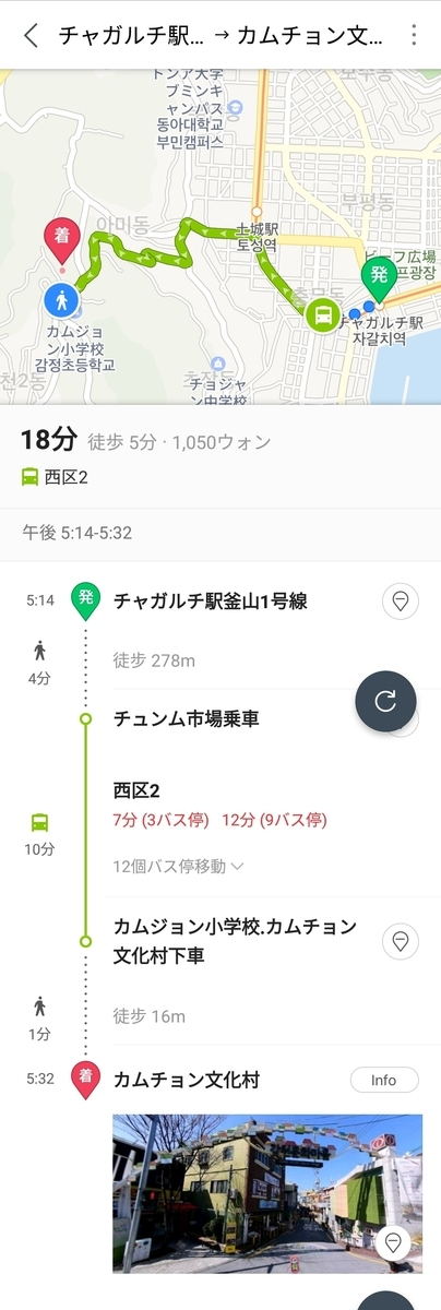 f:id:minachan_busan:20190325182405j:plain