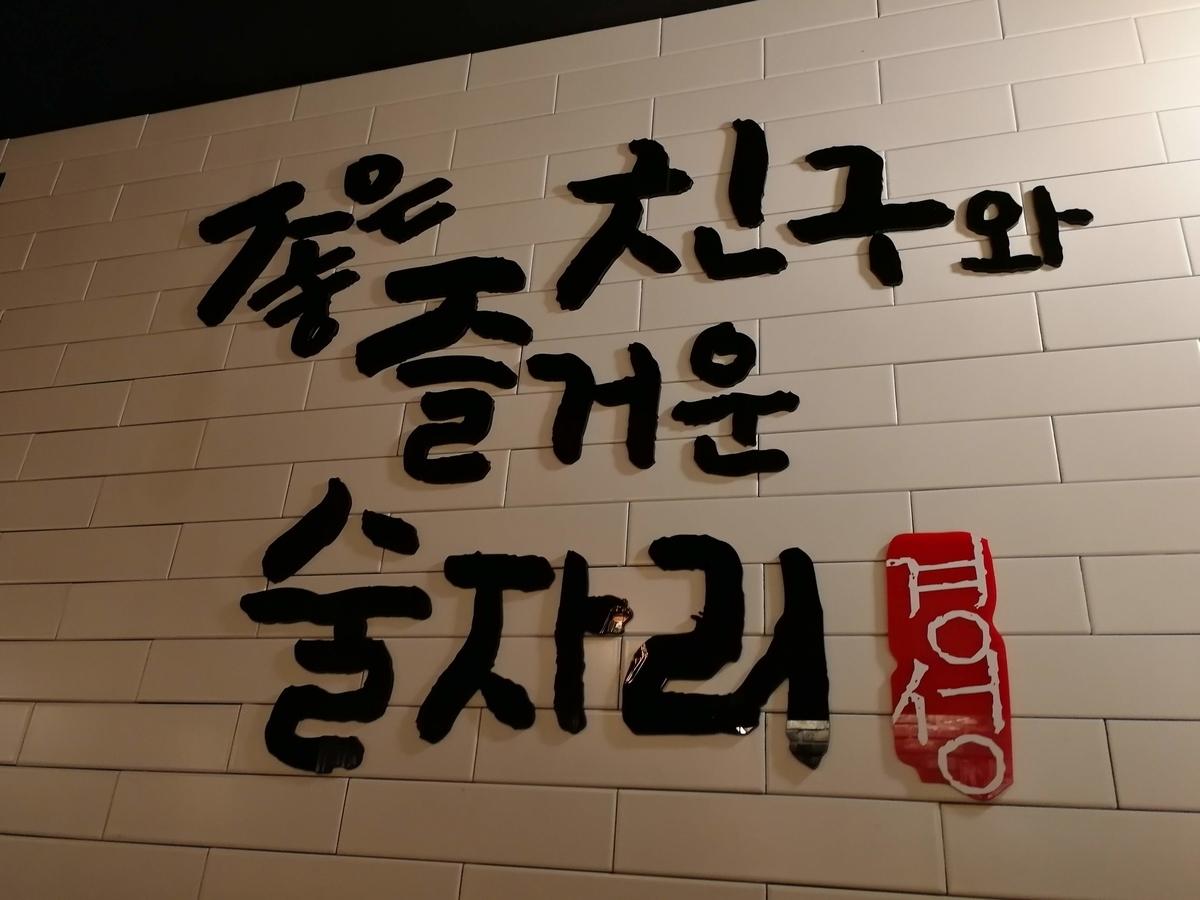 f:id:minachan_busan:20191019183608j:plain