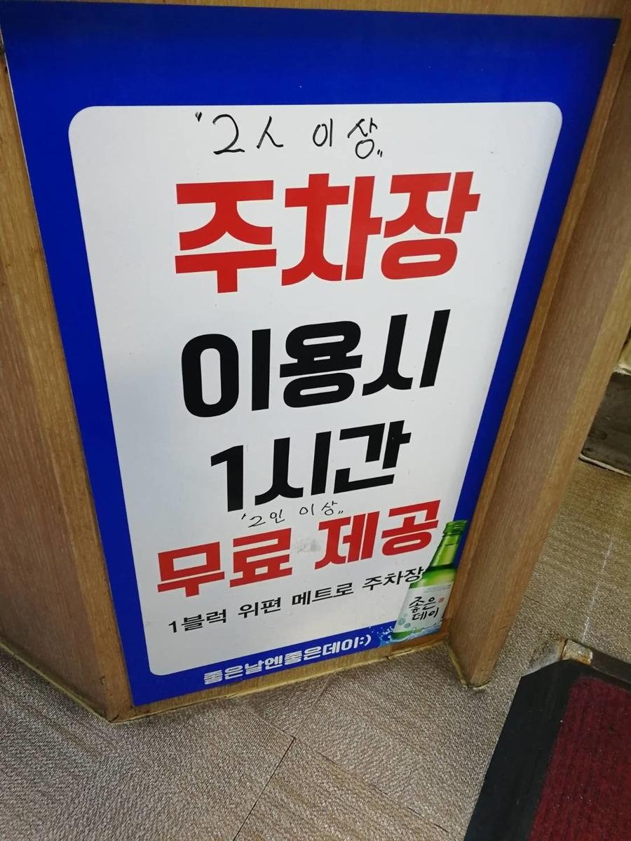 f:id:minachan_busan:20200106124547j:plain