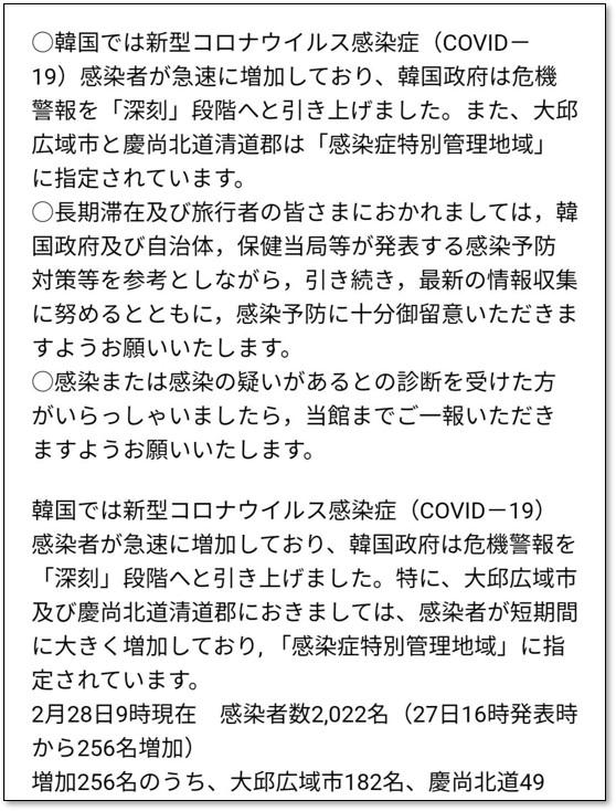 f:id:minachan_busan:20200228151006j:plain