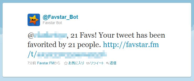 ご覧の通り、21favなんてわけの分からない数字でもちゃんと通知してく