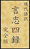 現代語訳 言志四録 完全版 (現代語訳文庫)