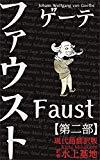 ゲーテ ファウスト 現代語翻訳版: 第二部 (現代語訳文庫)