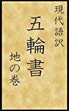 現代語訳 五輪書 地の巻 (現代語訳文庫)