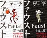 [まとめ買い] ゲーテ ファウスト 現代語翻訳版