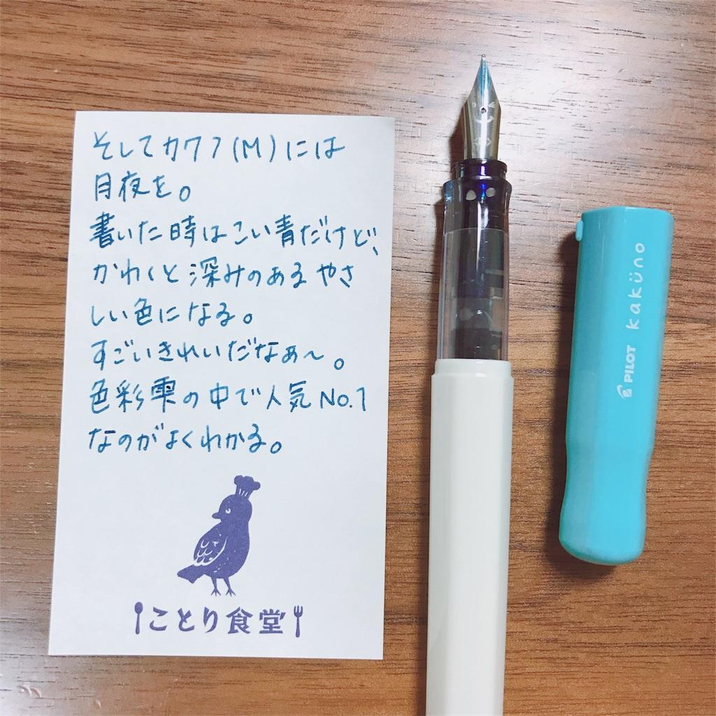 f:id:minaki420:20180425235430j:image