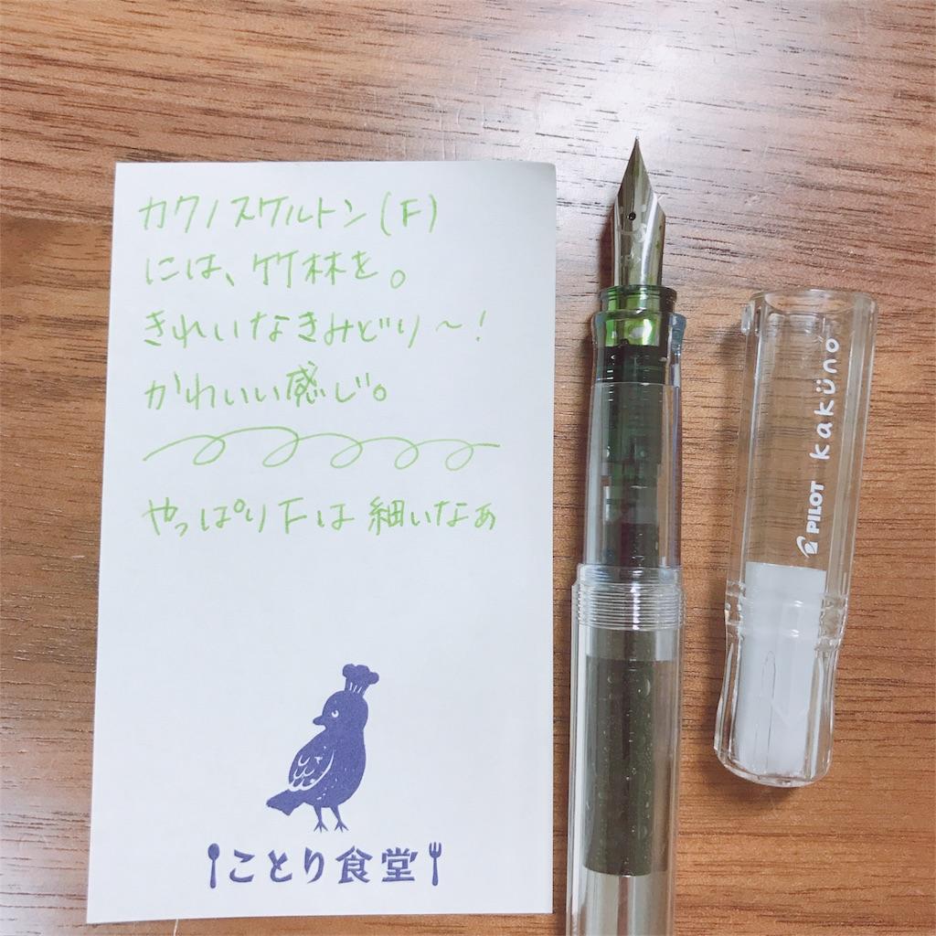 f:id:minaki420:20180425235454j:image