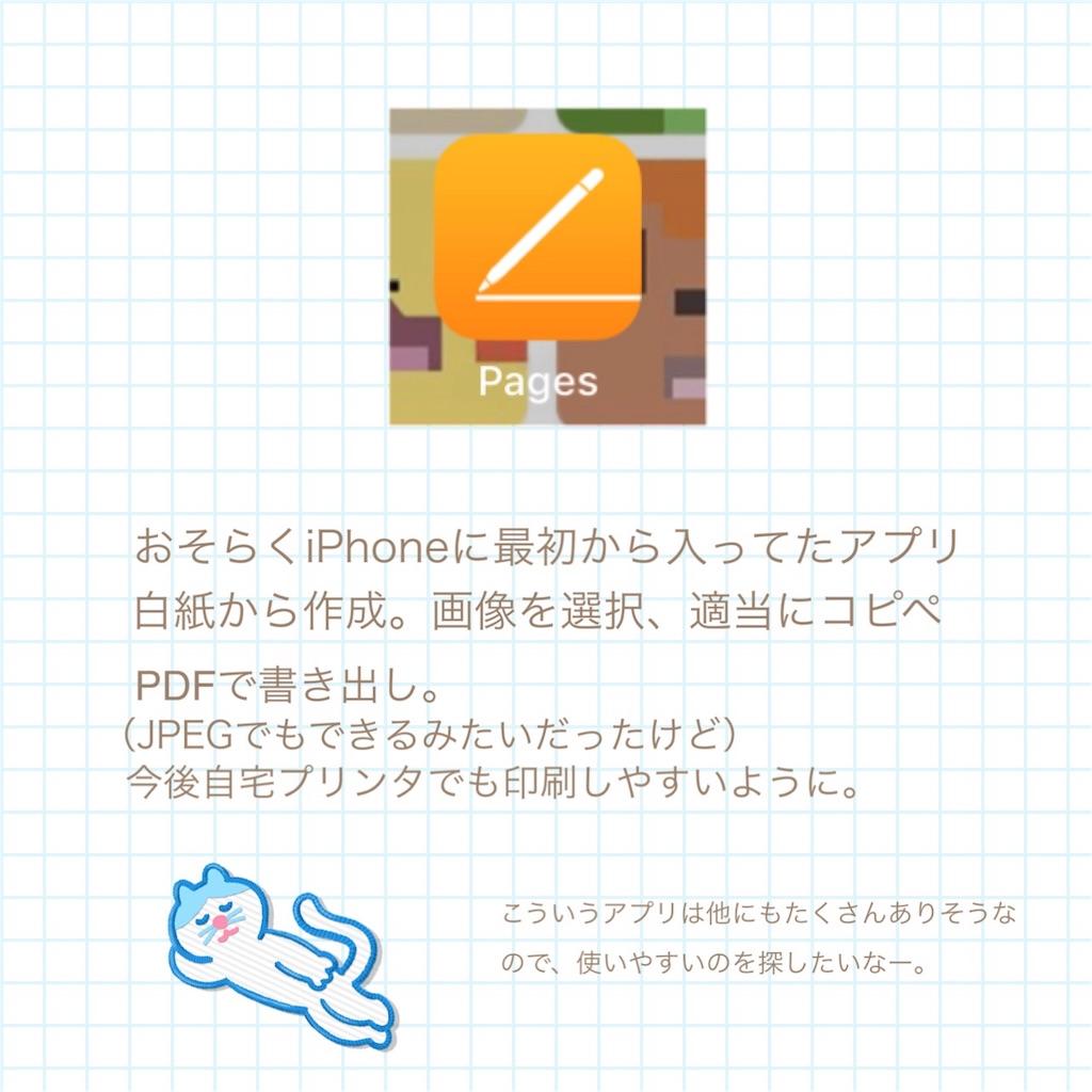 f:id:minaki420:20180729125705j:image