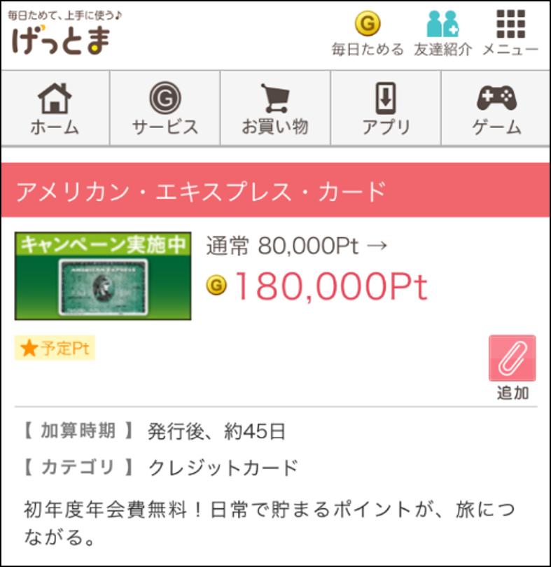 f:id:minakiti99:20160702020642p:plain